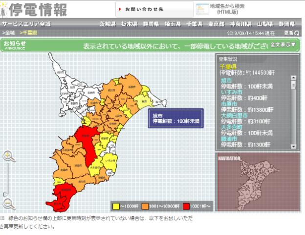 台風15号 停電 エリア