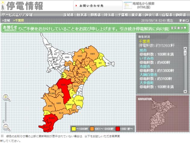 台風15号2019年の千葉県の停電エリアの被害対応が遅れる理由は