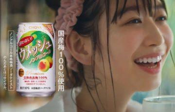 梅酒 cm 女優 2019