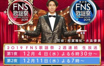 相葉雅紀 FNS歌謡祭