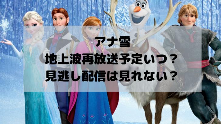 アナ雪 再放送 オラフ