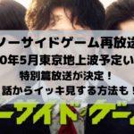 ノーサイドゲーム再放送2020年5月東京地上波予定いつ?見逃したらどうすればいい?