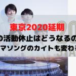 東京2020 延期 嵐