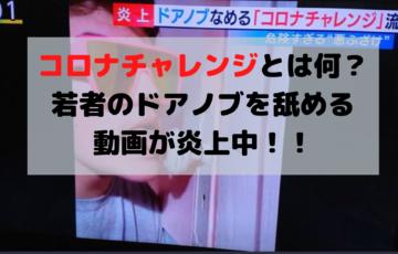 コロナチャレンジとは何?海外の若者のドアノブを舐める動画が炎上でヤバい!