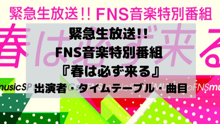 fns歌謡祭 2020 春