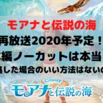 モアナと伝説の海 再放送
