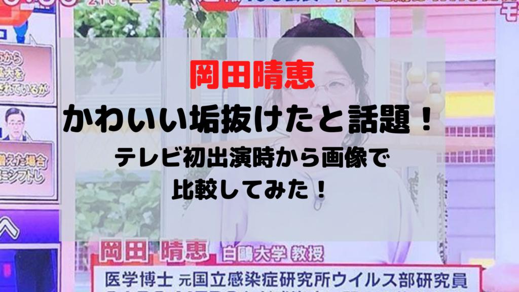 モーニング ショー 晴恵 岡田