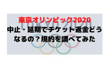 東京オリンピック 中止 チケット返金