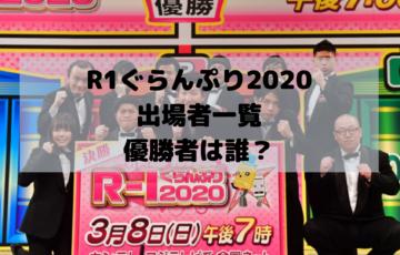 r1グランプリ 2020出場者
