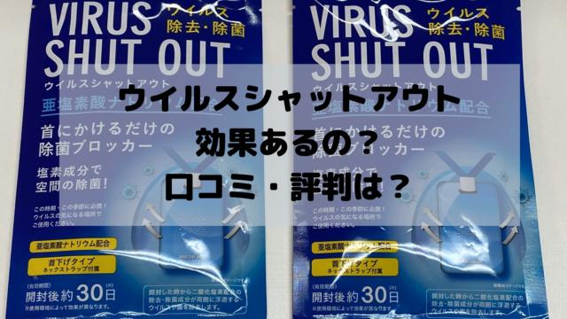 ウイルス シャット アウト 効果
