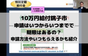 10万円給付銚子市の申請はいつからいつまでで期限はあるの?申請方法やいつもらえるかも紹介