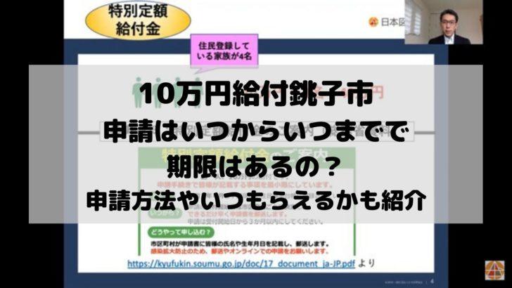 松戸市10万円いつ