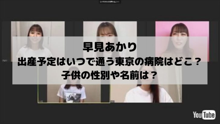 早見あかりの出産予定はいつで通う東京の病院はどこ?子供の性別や名前は?