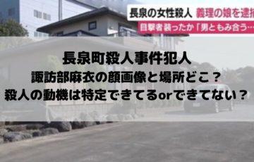 長泉町殺人事件犯人(諏訪部麻衣)の顔画像と場所どこ?殺人の動機は特定できてるorできてない?
