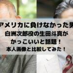 アメリカに負けなかった男白洲次郎役の生田斗真がかっこいいと話題!本人画像と比較してみた!
