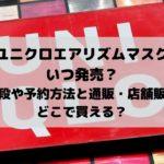 ユニクロエアリズムマスクはいつ発売?値段や予約方法と通販・店舗販売どこで買える?