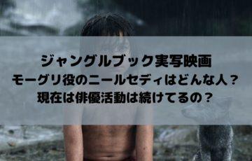 ジャングルブック実写映画モーグリ役のニールセディはどんな人?現在は俳優活動は続けてるの?