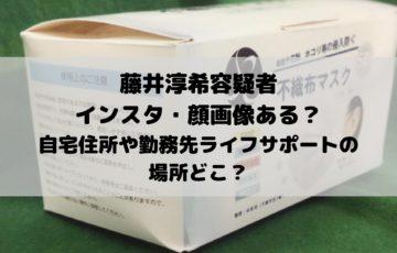 藤井淳希容疑者のインスタ・顔画像ある?自宅住所や勤務先ライフサポートの場所どこ?