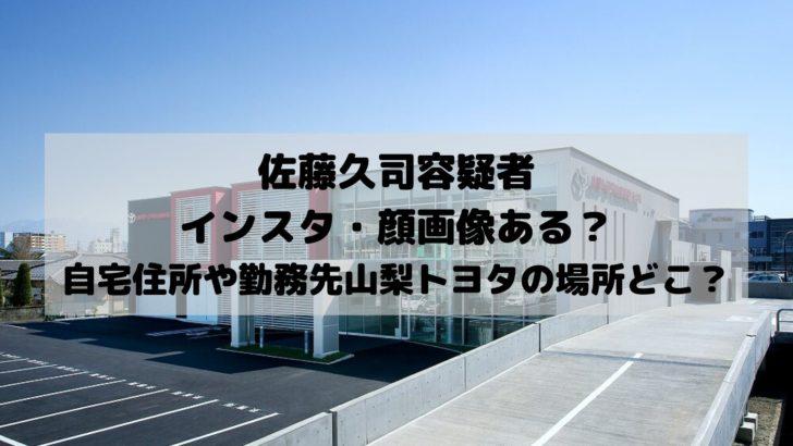 佐藤久司容疑者インスタ・顔画像ある?自宅住所や勤務先山梨トヨタの場所どこ?