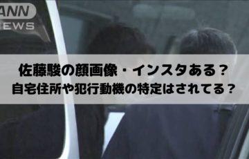 佐藤駿の顔画像・インスタある?自宅住所や犯行動機の特定はされてる?