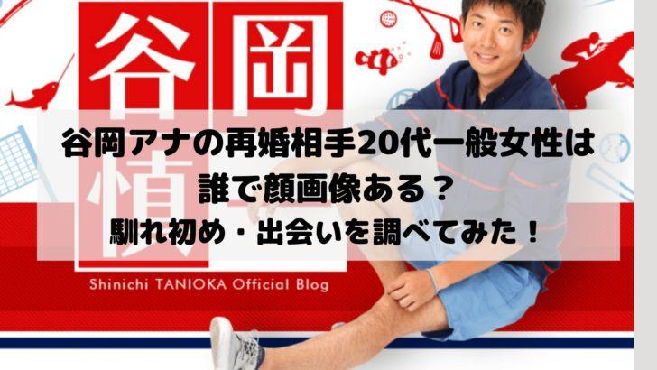 谷岡アナの再婚相手20代一般女性は誰で顔画像ある?馴れ初め・出会いを調べてみた!