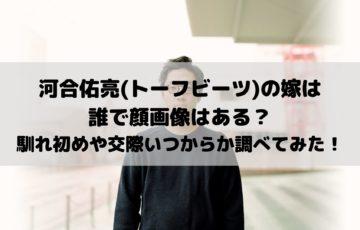 河合佑亮(トーフビーツ)の嫁は誰で顔画像はある?馴れ初めや交際いつからか調べてみた!