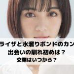 池田エライザと水溜りボンドのカンタとの出会いの馴れ初めは?交際はいつから?