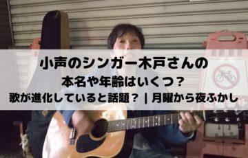 小声のシンガー木戸さんの本名や年齢はいくつ?歌が進化していると話題?|月曜から夜ふかし