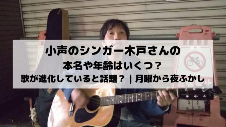 小声のシンガー木戸さんの本名や年齢はいくつ?歌が進化していると話題? 月曜から夜ふかし