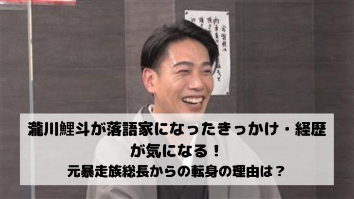 瀧川鯉斗が落語家になったきっかけ・経歴が気になる!元暴走族総長からの転身の理由は?