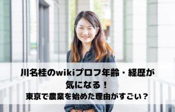 川名桂のwikiプロフ年齢・経歴が気になる!東京で農業を始めた理由がすごい?