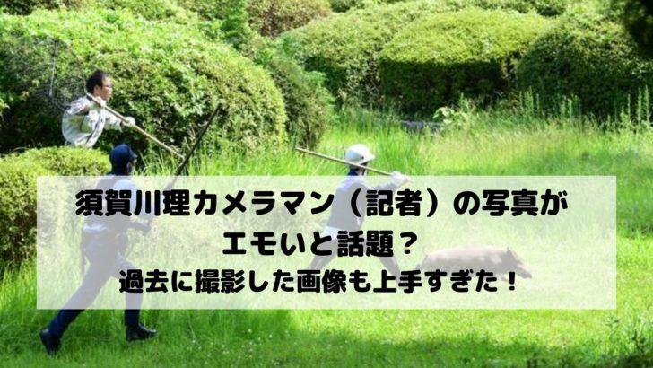 須賀川理カメラマン(記者)の写真がエモいと話題?過去に撮影した画像も上手すぎた!