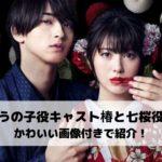 わたどうの子役キャスト椿と七桜役は誰?かわいい画像付きで紹介!
