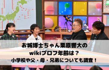 お城博士ちゃん栗原響大のwikiプロフ年齢は?小学校や父・母・兄弟についても調査!