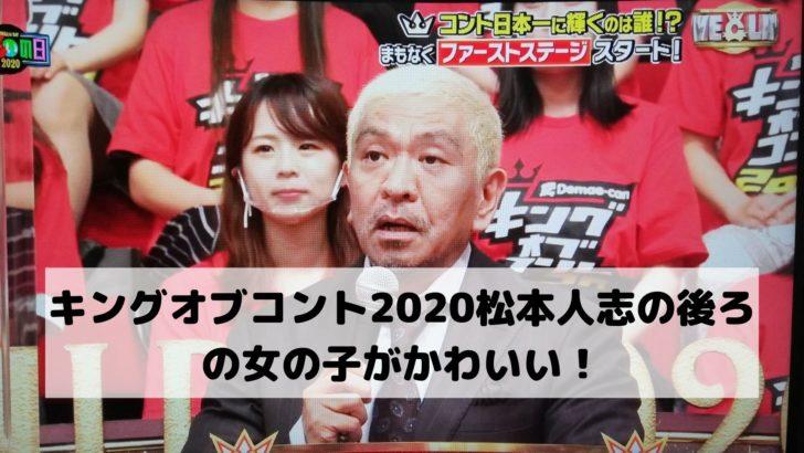 キングオブコント2020松本人志の後ろの女の子がかわいい!