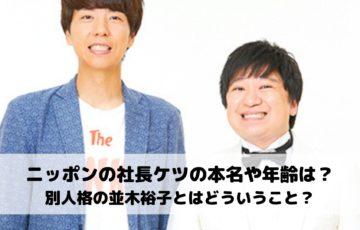 ニッポンの社長ケツの本名や年齢は?別人格の並木裕子とはどういうこと?