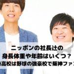 ニッポンの社長辻の身長体重や年齢はいくつ?出身高校は野球の強豪校で阪神ファン?