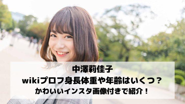 中澤莉佳子wikiプロフ身長体重や年齢はいくつ?かわいいインスタ画像付きで紹介!