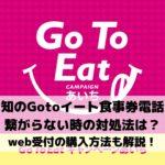 愛知のGotoイート食事券電話が繋がらない時の対処法は?web受付の購入方法も解説!