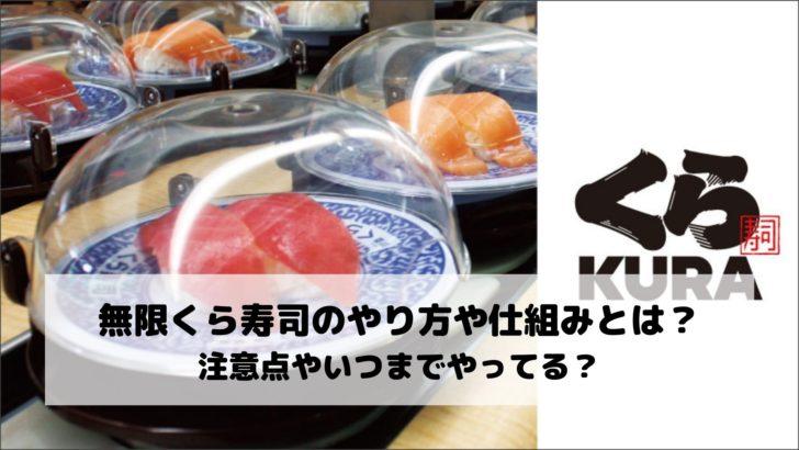 無限くら寿司のやり方や仕組みとは?注意点やいつまでやってる?