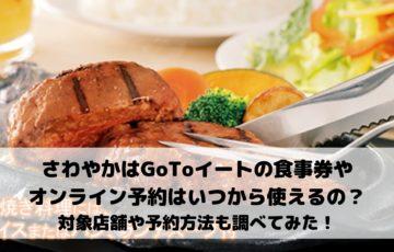 さわやかはGoToイートの食事券やオンライン予約はいつから使えるの?対象店舗や予約方法も調べてみた!