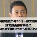 岡村隆史の嫁30代一般女性は誰で顔画像はある?馴れ初めや交際はいつからか調べてみた!