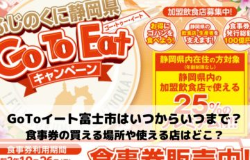 GoToイート富士市はいつからいつまで?食事券の買える場所や使える店はどこ?