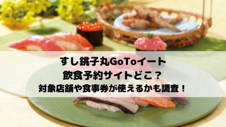 すし銚子丸GoToイート飲食予約サイトどこ?対象店舗や食事券が使えるかも調査!