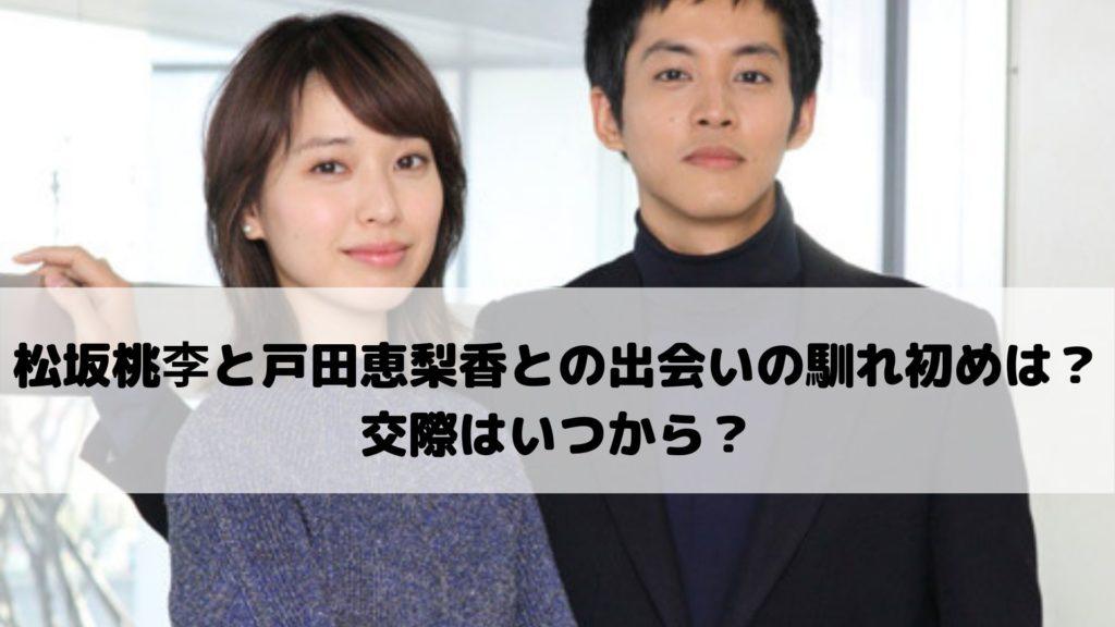 桃李 戸田 恵梨香 松坂