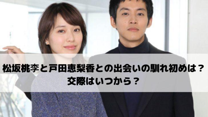 交際 戸田恵梨香
